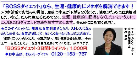 BOSSダイエットトライアル.jpg