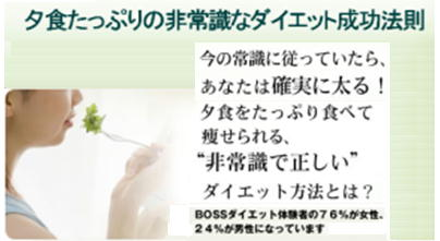 BOSSダイエット画像.jpg