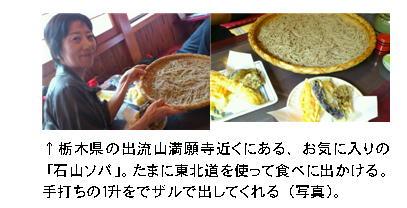 シントウ 石山 ダイ.jpg